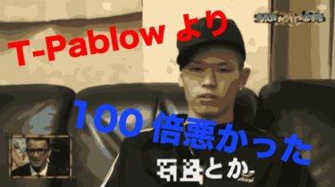 【犯罪歴】YZERRの過去はT-Pablowの100倍悪かった?【少年院】