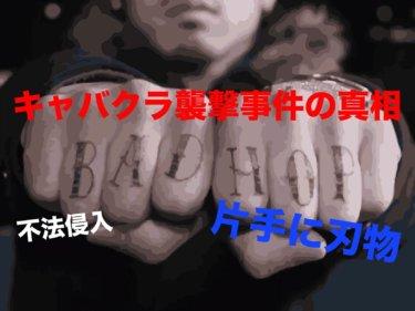 【AKDOW】メンバー脱退とキャバクラ襲撃事件の真相【逮捕】