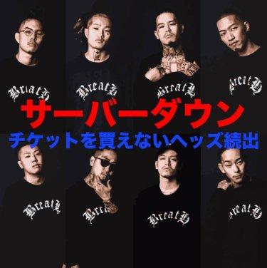 【サーバーダウン】日本武道館公演チケットの販売状況がヤバい-来場特典の詳細など【BAD HOP】