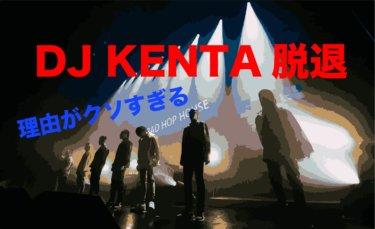 【DJ KENTA】脱退の理由がヒドすぎる-音源でT-Pablowがディスる【カス】