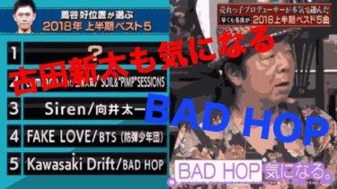 【テレビ朝日】BAD HOPが地上波で登場する-ベスト5曲【関ジャム】