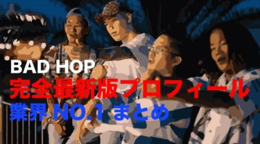 【BAD HOP】メンバーのプロフィール詳細-本名・血液型・身長【最新版】