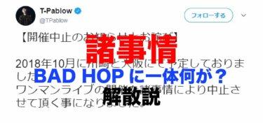 【重大発表】BAD HOPの解散説・ソロ活動説・逮捕説-脱退メンバーの復帰説も【まとめ】