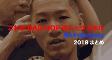 【Benjazzy】高速ラップ『2018』歌詞・コメント・MV撮影地まとめ-100万回突破【BAD HOP】