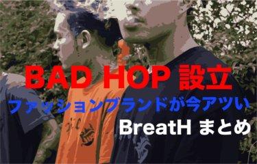 【BreatH】新作ブランド-服・ファッション情報まとめ【BAD HOP】