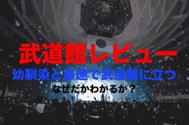 【ライブレポート】武道館ワンマンライブに行ってみた【正直レビュー】