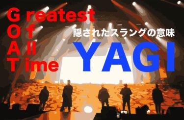 【札束食うヤギ】『YAGI』の歌詞とスラングの意味が深すぎる?-G-k.i.d覚醒【悪魔の契約】