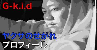 【G-k.i.d】川崎ヤクザのせがれ・BAD HOPのラッパーへ【プロフィール】