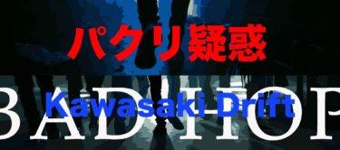 【炎上】Kawasaki Driftはパクリでダサい?-コメントまとめ【MV】