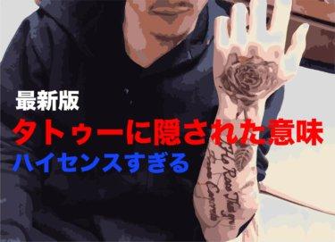 【BAD HOP】タトゥーの意味まで徹底解析-全身50点以上まとめ【永久保存版】