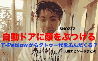 【SNOZZZ】ド天然エピソード・BAD HOP・インスタ-プロフィールまとめ【最新版】