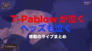【感動】T-Pablowが涙を流して中断してしまった曲がせつなすぎる-歌詞からZeebraがうまいこと消される【サマーボム】