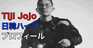 【Tiji Jojo】ソロ『Player 1』、歌声に注目が集まるラッパー【プロフィール】
