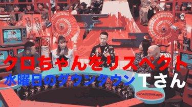 【水曜日のダウンタウン】人気テレビ番組出演で全国区か?-松本人志×T-Pablow【夢のコラボ】