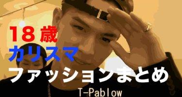 【T-Pablow】BAD HOPが着用する服まとめ-インスタ・値段など【秘蔵映像】
