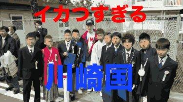【川崎】BAD HOPの地元の小学生がイカつすぎる【小学校】