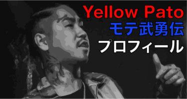 【Yellow Pato】G-k.i.dと小学校を仕切っていた?モテエピソードも【プロフィール】