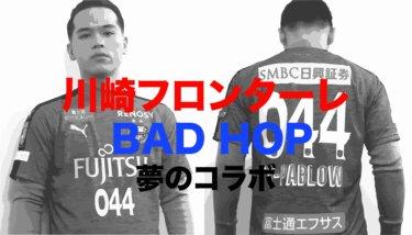 川崎フロンターレの始球式にT-Pablow!【速報】