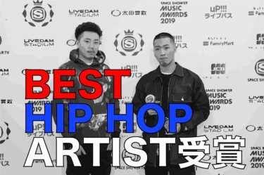【受賞】BEST HIP HOP ARTISTにノミネート【BAD HOP】
