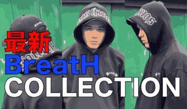 【BreatH】新作コレクションまとめ【BAD HOP】