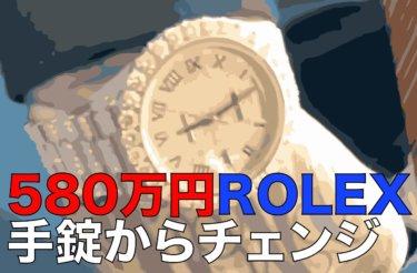 【580万円】YZERRの腕時計がブリンブリンすぎる【有言実行】