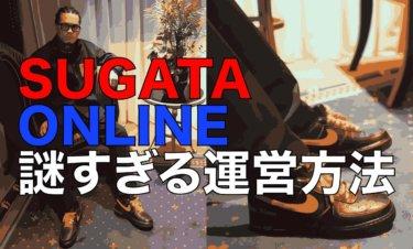 【SUGATA】YOHEI運営ショップの購入方法がオシャレすぎる【最新版】