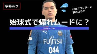 【テロップ付き】川崎フロンターレの始球式で帰れムード?について語る【T-Pablow】