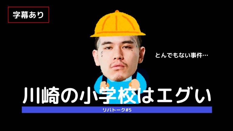 動画 badhop クレイジー ジャーニー