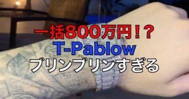 【パテックフィリップ】フルダイヤ仕様で800万円!?T-Pablowの腕時計もブリンブリンすぎる