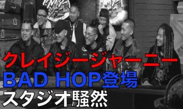 【クレイジージャーニー】【前編】①BAD HOPの生い立ちにスタジオ騒然!?