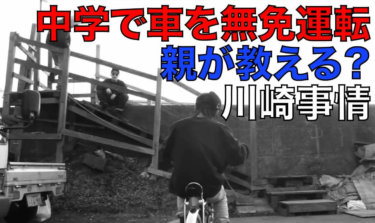 【クレイジージャーニー】【不良】⑥川崎の中学生は車も無免許運転していた?