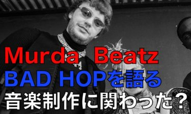 【Murda Beatz】BAD HOPを語る・音楽制作に関わったか?【インタビュー】