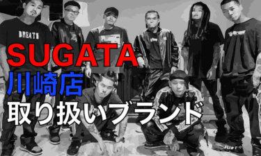 【SUGATA】川崎店の場所・取り扱いブランドなど【まとめ】