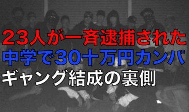 【クレイジージャーニー】【BADHOP】⑩23人が一斉逮捕された事件の裏側を地上波初公開