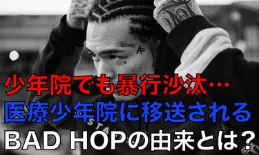 【クレイジージャーニー】【少年院】⑪BAD HOPの由来とは?獄中での手紙のやり取りから始まった