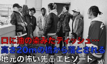 【クレイジージャーニー】【後編】⑬不良の先輩から「3日後に50万円持って来い」