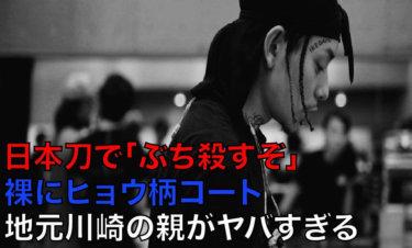 【クレイジージャーニー】【まとめ】⑮日本刀で「ぶち殺すぞ」友達の親がヤバすぎる
