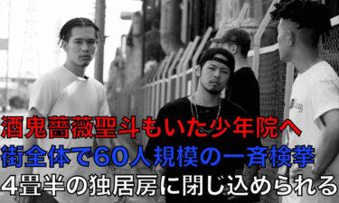 【クレイジージャーニー】【酒鬼薔薇聖斗】⑰関東医療少年院の秘話をTV放送ギリギリで語る