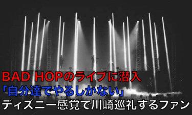 【クレイジージャーニー】【ライブ潜入】⑱ディスニー感覚で川崎サウスサイドを聖地巡礼するファン